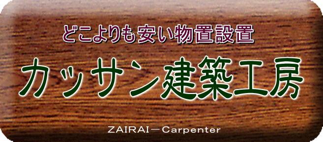 高知県室戸市近辺で物置を設置するなら一番安いのはここ!
