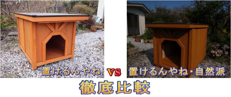 犬小屋の比較